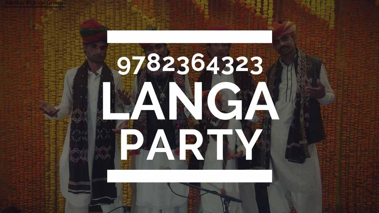 Langa Party Booking, Langa Folk Singers, Rajasthan Folk Singer Group
