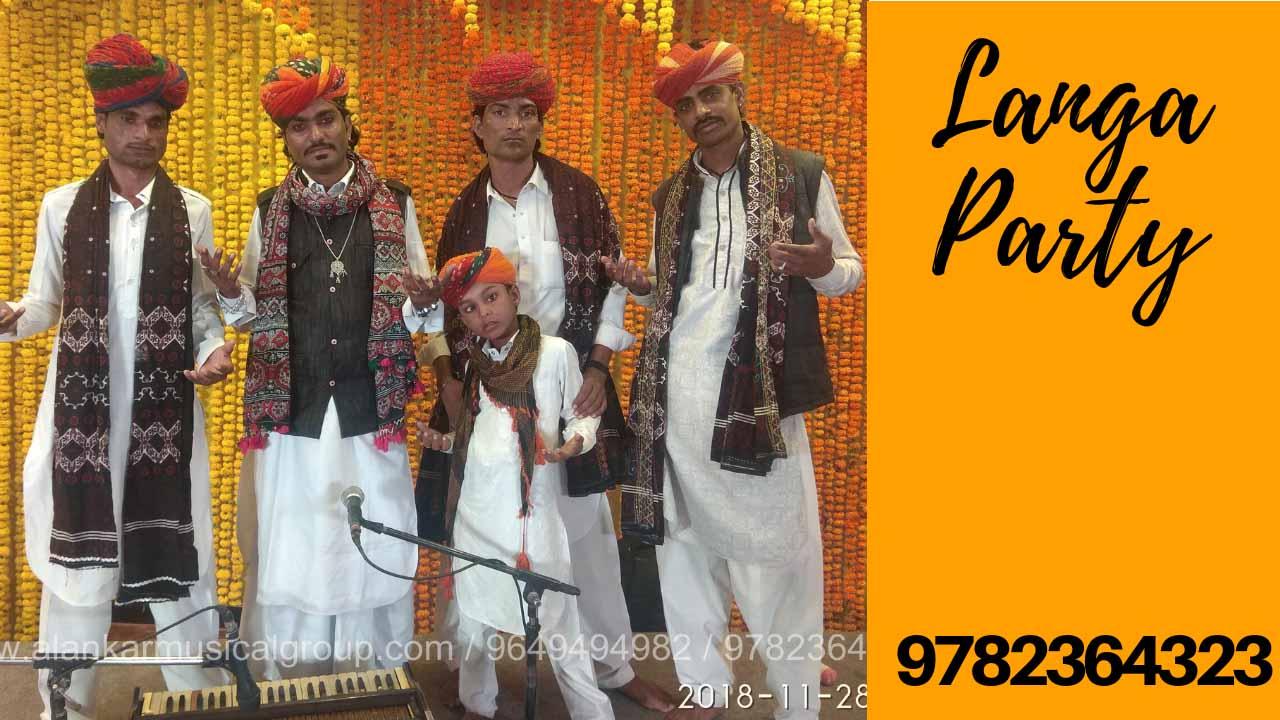Rajasthani Langa Party, Barmer langa party songs Booking, Jodhpur Langa Party